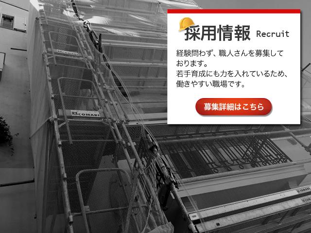 佐々光工業採用情報バナー_TOP