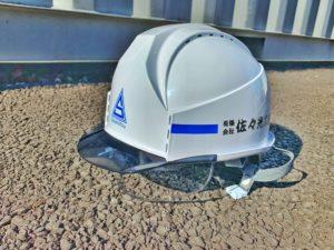 落下物から頭を守るヘルメットは佐々光工業のロゴが光っている
