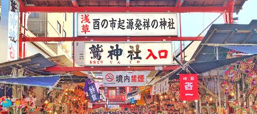 浅草「鷲神社」は関東三大酉の市のひとつで日本最大の酉の市、浅草酉の市が行われる